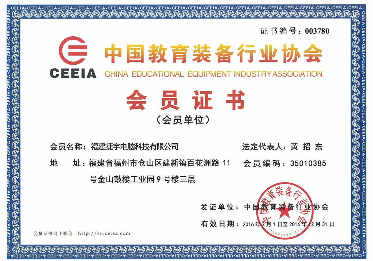 The Member of China Educational Equipment Industry Association
